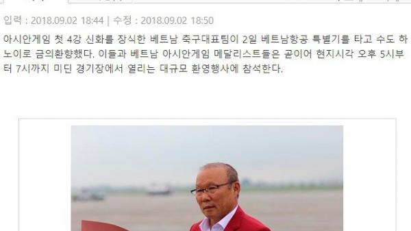 Báo Hàn ấn tượng với hình ảnh thầy trò HLV Park Hang Seo được đón tiếp nồng nhiệt ngày trở về Việt Nam