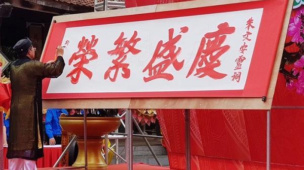 Hải Dương: Lễ Khai bút tại đền thờ thầy giáo Chu Văn An
