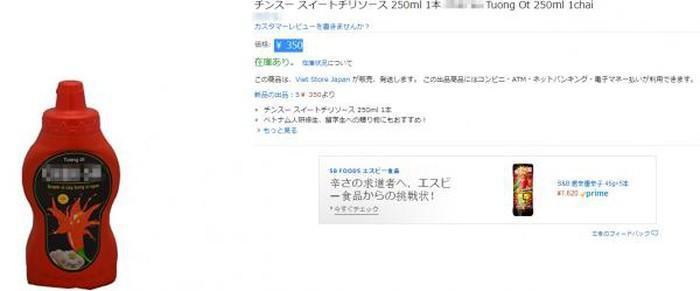 Chai tương ớt 250ml giá 10.000 đồng ở Việt Nam được bán với giá 350 yên (gần 75.000 đồng) ở Nhật. Ảnh: Saostar.
