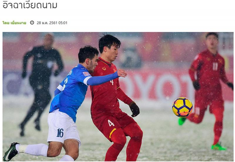 Thành tích của U23 Việt Nam rất được ngưỡng mộ