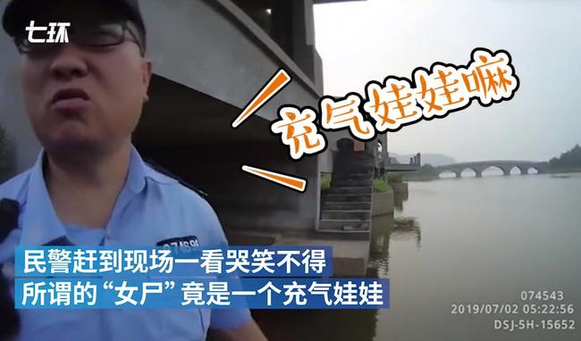 Cảnh sát tức giận nói không nên lời khi phát hiện đó chỉ là búp bê bằng hơi.