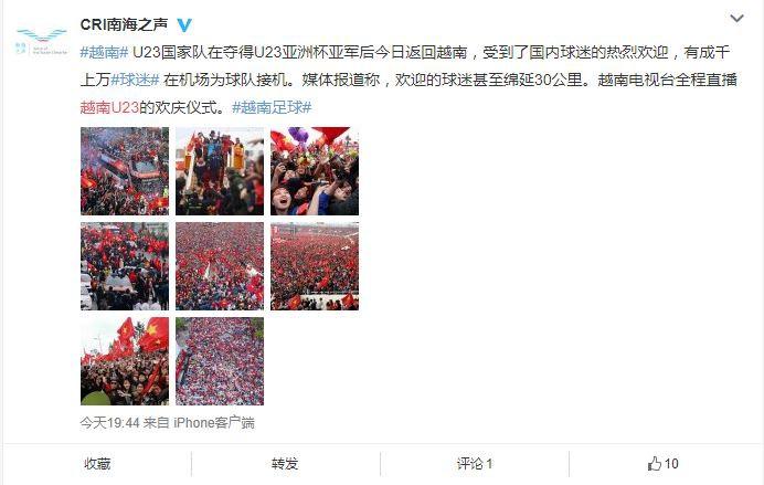 Fanpage của đài phát thanh Quốc tế Trung Quốc cũng có bài viết khen tặng: