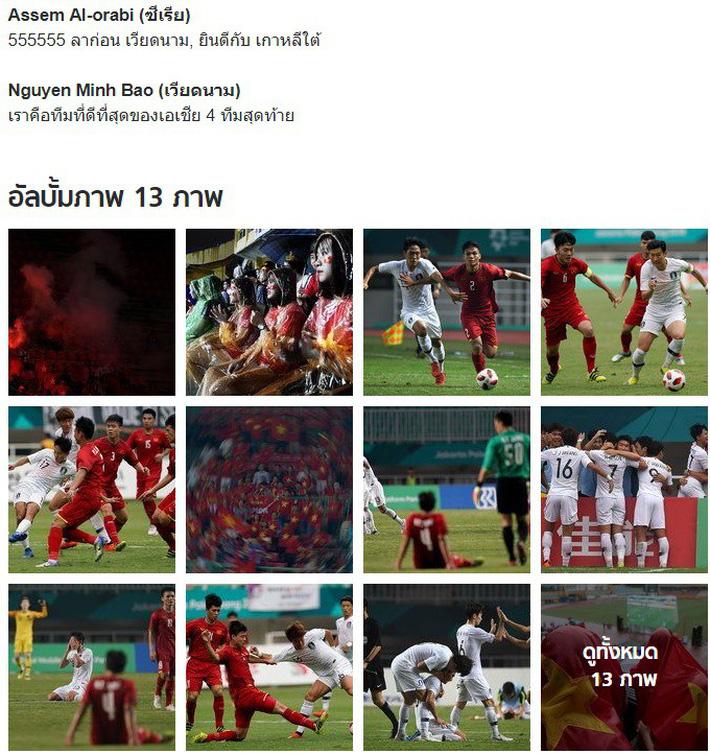 Sanook đăng tải rất nhiều lời bình luận và những hình ảnh về U23 Việt Nam.