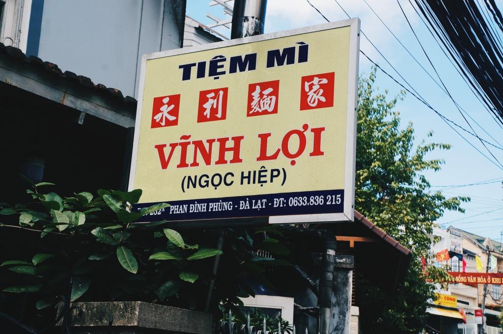 Tiệm mì Vĩnh Lợi là quán quen của nhiều người sành ăn ở Đà Lạt. Quán nằm trong con ngõ nhỏ phố Phan Đình Phùng, cách chợ Đà Lạt chừng 1,5 km. (Ảnh: Trịnh Văn)