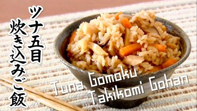 Cơm trộn Takikomi Gohan khá phổ biến ở Nhật Bản.