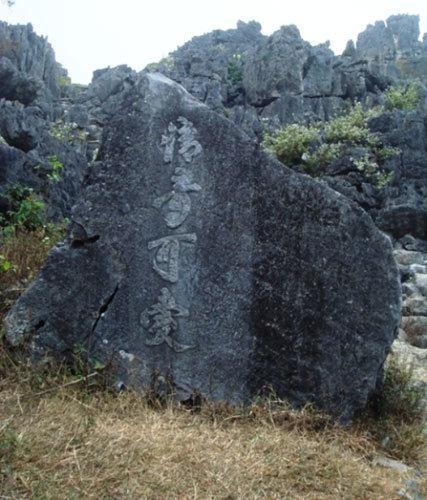 Khoảng giữa đường lên động có một phiến đá lớn cao quá đầu người, mặt trước được người xưa khắc nổi bốn chữ Hán rất lớn