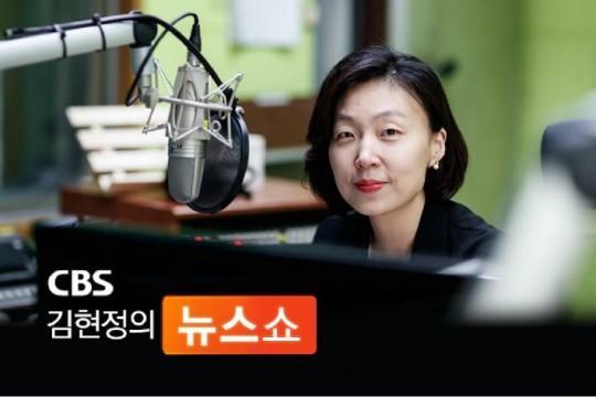 Kim Hyunjung, người dẫn chương trình trên đài phát thanh CBS Radio.